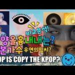 태양이 되고싶은 일본가수 비교분석 KPOP vs JPOP | Copy the TAEYANG of BIGBANG