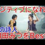 【相田みつを】ポジティブになれる相田みつをの書Best3(名言、いのちの詩人)Mitsuo Aida famous quotes