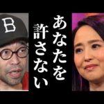 槇原敬之逮捕の余波で松田聖子がトンデモないことになり関係者一同騒然!