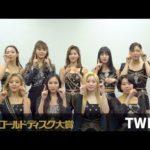 TWICE・AKB48・GANG PARADE・ビヨーンズら受賞者のコメント到着 第34回日本ゴールドディスク大賞