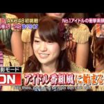 AKB48  Ikinari! Part1 Vietsub