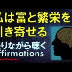 【アファメーション】|「富と繁栄を引き寄せる!」|引き寄せの法則|眠りながら聴く!|1時間版|【潜在意識を肯定的に書き換える】